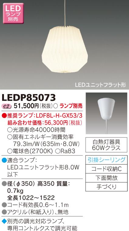 β東芝 照明器具【LEDP85073】LEDペンダント LED小形ペンダント ランプ別売 フランジタイプ {J2}