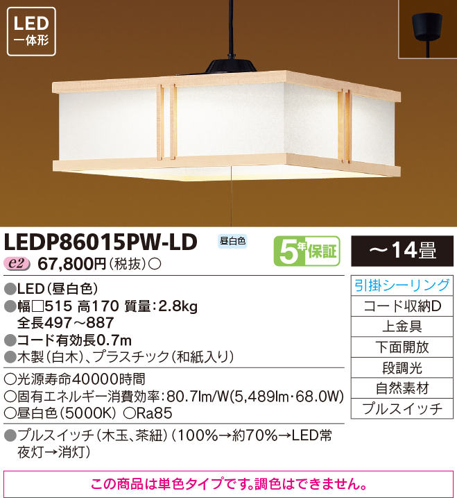 β東芝 照明器具【LEDP86015PW-LD】LEDペンダント LEDペンダント LED一体形 プルスイッチ {J2}