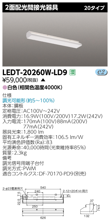 ###β東芝 照明器具【LEDT-20260W-LD9】LED一体形ベースライト LED器具2面配光20形W色 受注生産 {S2}