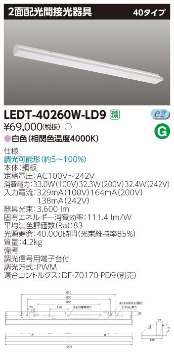 ‡‡‡β東芝 照明器具【LEDT-40260W-LD9】LED一体形ベースライト LED器具2面配光40形W色 {S2}