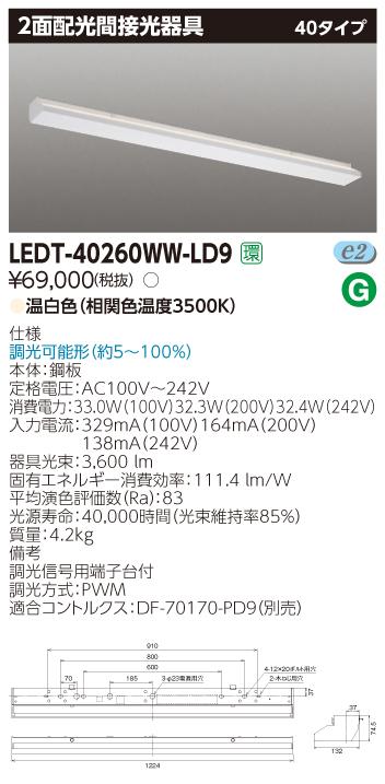 ‡‡‡β東芝 照明器具【LEDT-40260WW-LD9】LED一体形ベースライト LED器具2面配光40形WW色 {S2}