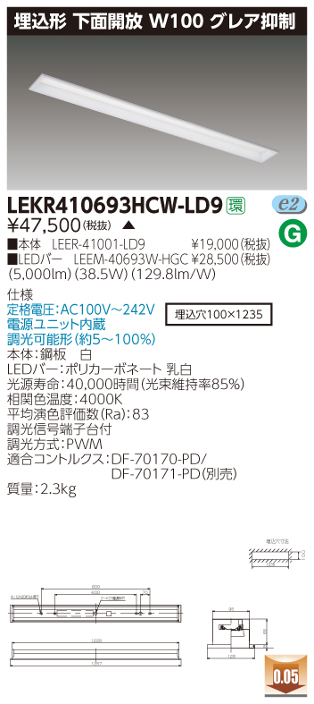 ‡‡‡β東芝 照明器具【LEKR410693HCW-LD9】LED組み合せ器具 TENQOO埋込40形W100グレア {S2}