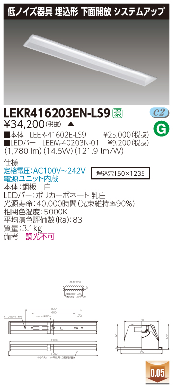 ####β東芝 照明器具【LEKR416203EN-LS9】LED組み合せ器具 TENQOO埋込システム低ノイズ 受注生産 {S2}