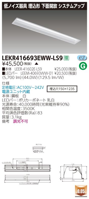 ####β東芝 照明器具【LEKR416693EWW-LS9】LED組み合せ器具 TENQOO埋込システム低ノイズ 受注生産 {S2}