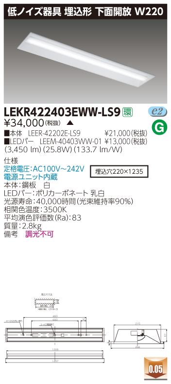 ####β東芝 照明器具【LEKR422403EWW-LS9】LED組み合せ器具 TENQOO埋込W220低ノイズ 受注生産 {S2}