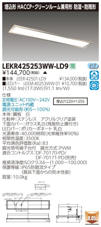####β東芝 照明器具【LEKR425253WW-LD9】LED組み合せ器具 TENQOO埋込HACCP・CR兼用 受注生産 {S2}