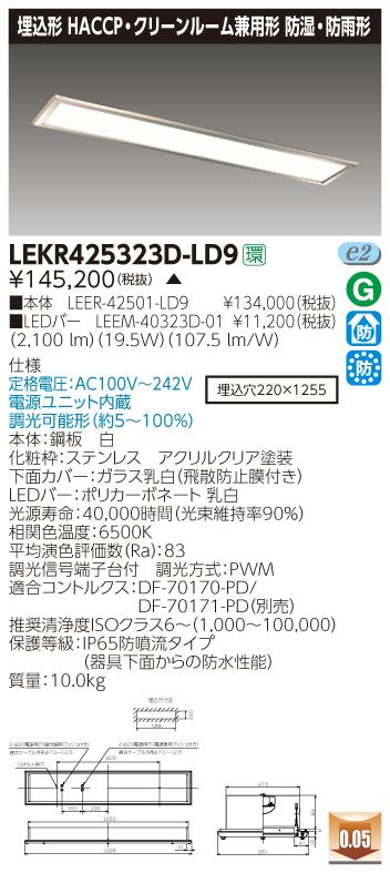 ####β東芝 照明器具【LEKR425323D-LD9】LED組み合せ器具 TENQOO埋込HACCP・CR兼用 受注生産 {S2}