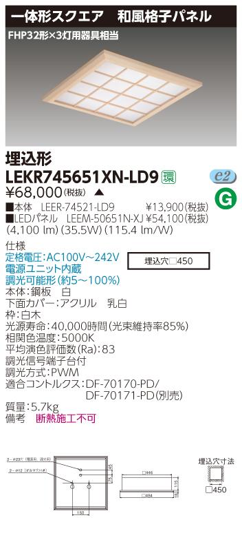 β東芝 照明器具【LEKR745651XN-LD9】LED組み合せ器具 ベースライト□450和風格子N色 {S2}