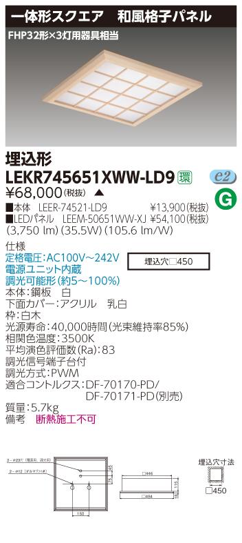 β東芝 照明器具【LEKR745651XWW-LD9】LED組み合せ器具 ベースライト□450和風格子WW {S2}