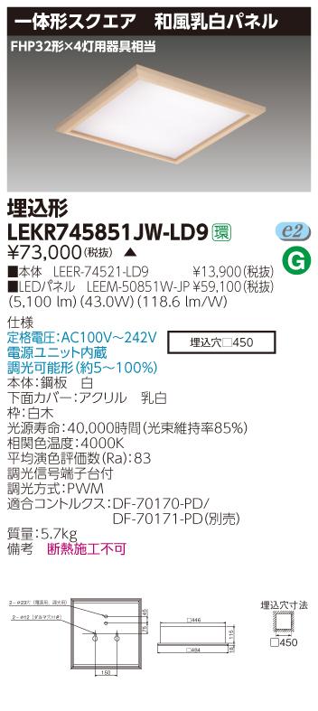 β東芝 照明器具【LEKR745851JW-LD9】LED組み合せ器具 ベースライト□450和風乳白W色 {S2}