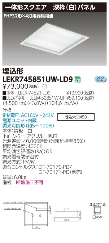 β東芝 照明器具【LEKR745851UW-LD9】LED組み合せ器具 ベースライト□450深枠白W色 {S2}