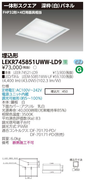 β東芝 照明器具【LEKR745851UWW-LD9】LED組み合せ器具 ベースライト□450深枠白WW色 {S2}