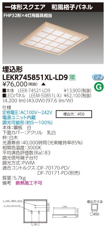 β東芝 照明器具【LEKR745851XL-LD9】LED組み合せ器具 ベースライト□450和風格子L色 {S2}