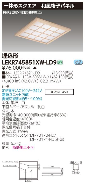 β東芝 照明器具【LEKR745851XW-LD9】LED組み合せ器具 ベースライト□450和風格子W色 {S2}