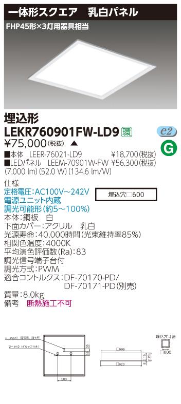 β東芝 照明器具【LEKR760901FW-LD9】LED組み合せ器具 ベースライト埋込□600乳白 {S2}
