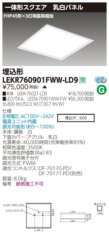 β東芝 照明器具【LEKR760901FWW-LD9】LED組み合せ器具 ベースライト埋込□600乳白 {S2}