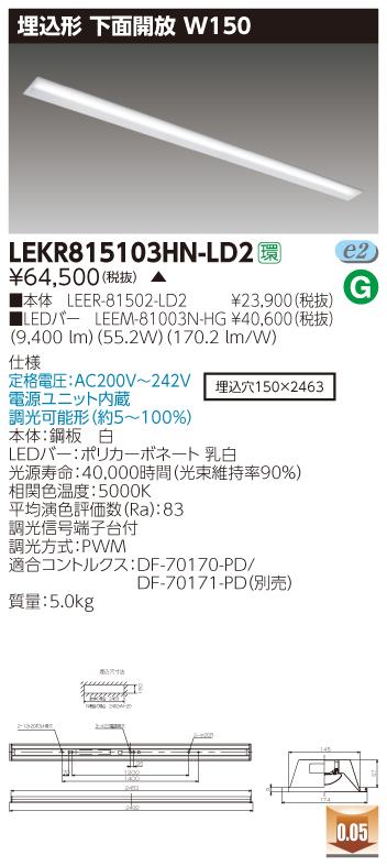 ####β東芝 照明器具【LEKR815103HN-LD2】LED組み合せ器具 TENQOO埋込110形W150調光 受注生産 {S2}