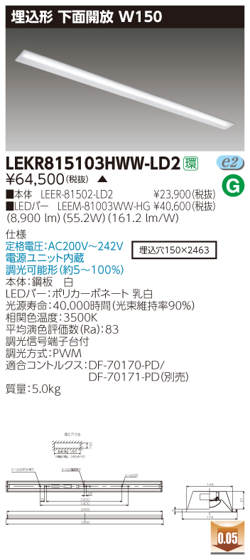 ####β東芝 照明器具【LEKR815103HWW-LD2】LED組み合せ器具 TENQOO埋込110形W150調光 受注生産 {S2}