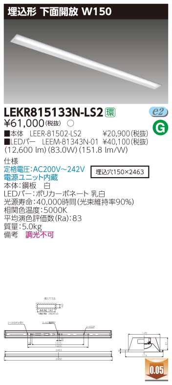 ‡‡‡β東芝 照明器具【LEKR815133N-LS2】LED組み合せ器具 TENQOO埋込110形W150 {S2}