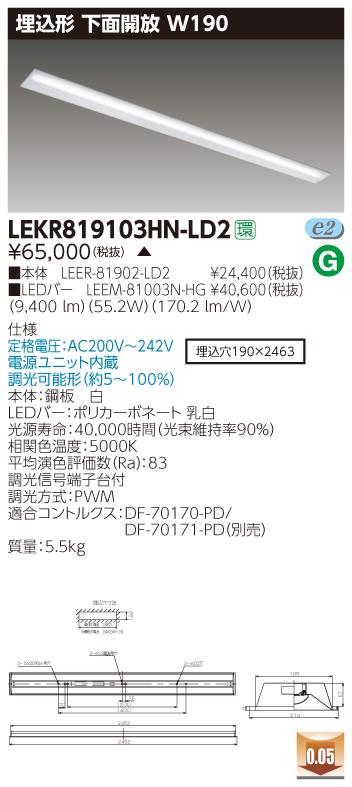 ####β東芝 照明器具【LEKR819103HN-LD2】LED組み合せ器具 TENQOO埋込110形W190調光 受注生産 {S2}