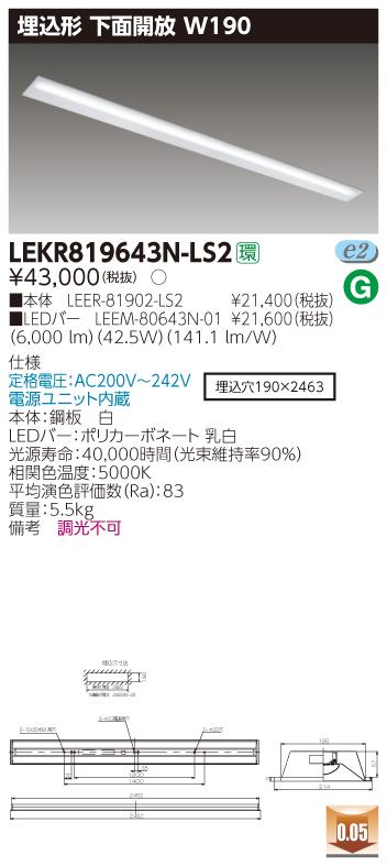 ‡‡‡β東芝 照明器具【LEKR819643N-LS2】LED組み合せ器具 TENQOO埋込110形W190 {S2}