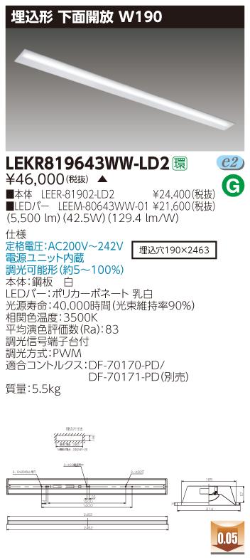 ####β東芝 照明器具【LEKR819643WW-LD2】LED組み合せ器具 TENQOO埋込110形W190調光 受注生産 {S2}
