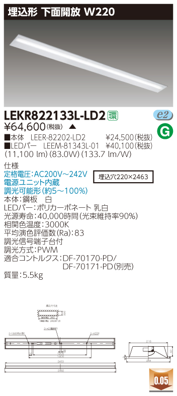####β東芝 照明器具【LEKR822133L-LD2】LED組み合せ器具 TENQOO埋込110形W220調光 受注生産 {S2}