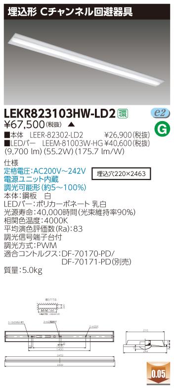 ####β東芝 照明器具【LEKR823103HW-LD2】LED組み合せ器具 TENQOO埋込110形Cチャン調光 受注生産 {S2}