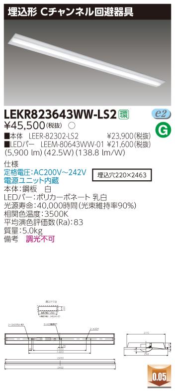 ‡‡‡β東芝 照明器具【LEKR823643WW-LS2】LED組み合せ器具 TENQOO埋込110形Cチャン回避 {S2}