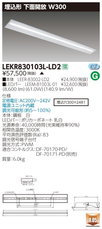 ####β東芝 照明器具【LEKR830103L-LD2】LED組み合せ器具 TENQOO埋込110形W300調光 受注生産 {S2}