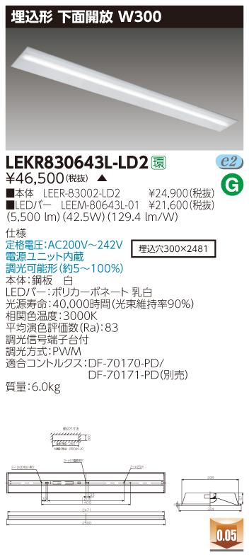 ####β東芝 照明器具【LEKR830643L-LD2】LED組み合せ器具 TENQOO埋込110形W300調光 受注生産 {S2}