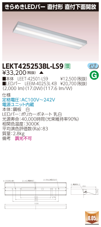 ####β東芝 照明器具【LEKT425253BL-LS9】LED組み合せ器具 TENQOO直付箱形きらめき 受注生産 {S2}