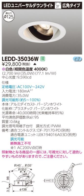 ###β東芝 照明器具【LEDD-35036W】LED一体形ダウンライト ユニバーサルDL3500白塗Ф125 受注生産 {S2}