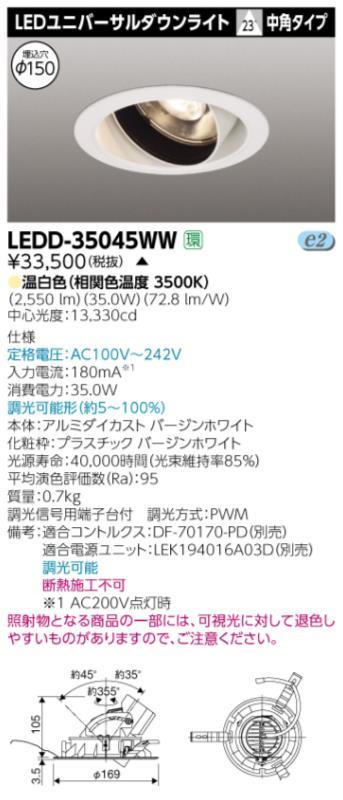###β東芝 照明器具【LEDD-35045WW】LED一体形ダウンライト ユニバーサルDL3500白塗Φ150 受注生産 {S2}