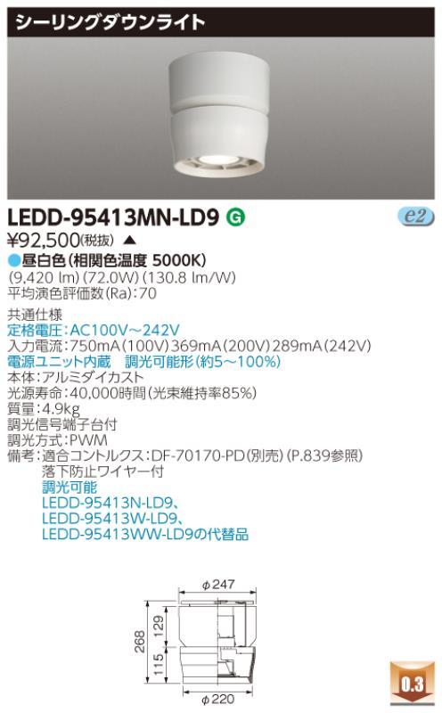 ###β東芝 照明器具【LEDD-95413MN-LD9】LED器具 シーリングダウン9000シリーズ 受注生産 {S2}