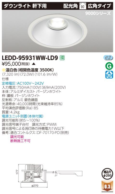 ###β東芝 照明器具【LEDD-95931WW-LD9】LED一体形ダウンライト 一体形DL9000軒下Ф250 受注生産 {S2}