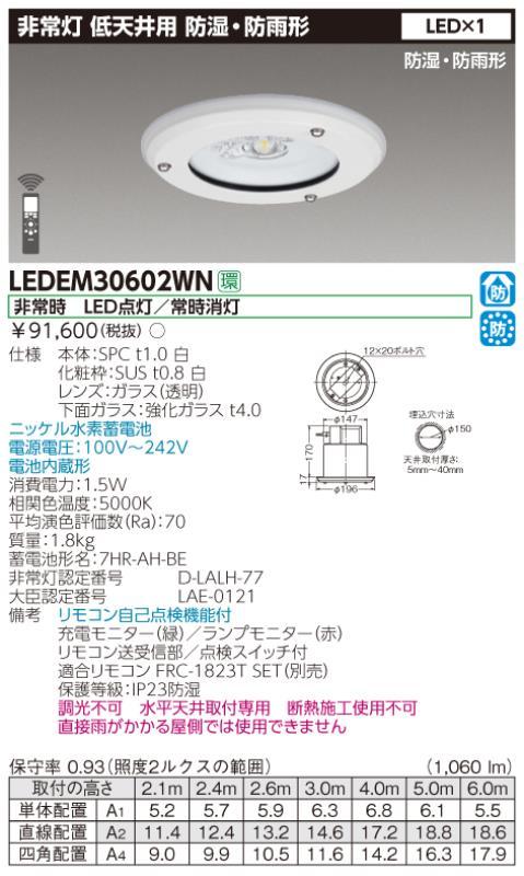 β東芝 照明器具【LEDEM30602WN】LED非常用照明器具 埋込防湿防雨30LED非常灯専用形 {B}