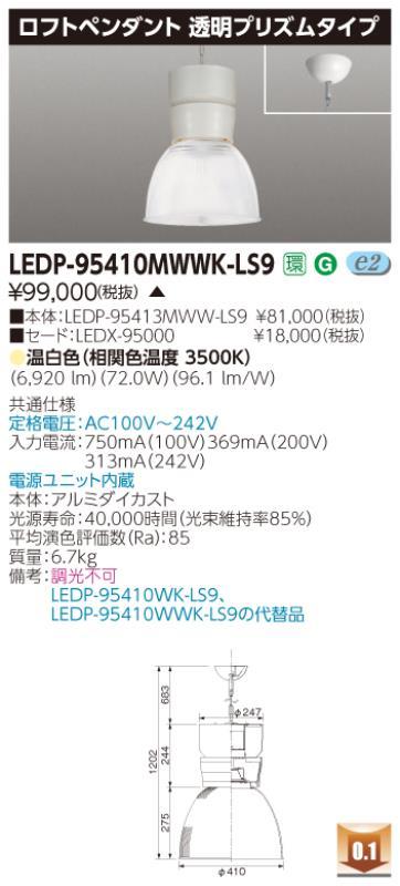 ###β東芝 照明器具【LEDP-95410MWWK-LS9】LED器具 ロフトペンダント9000透明プリズム 受注生産 {S2}