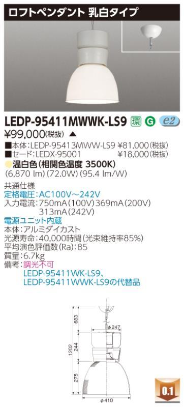 ###β東芝 照明器具【LEDP-95411MWWK-LS9】LED器具 ロフトペンダント9000乳白 受注生産 {S2}