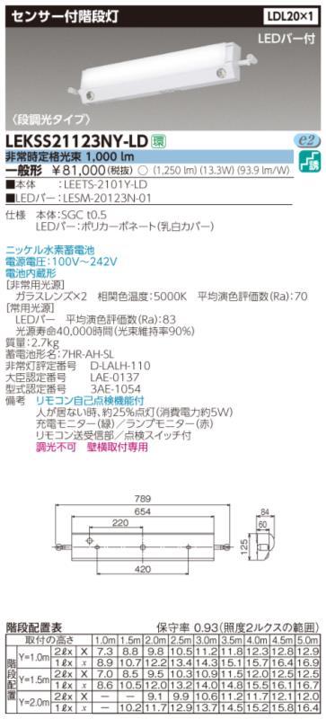 β東芝 照明器具【LEKSS21123NY-LD】LED非常用照明器具 20形人感電池内蔵階段灯 {S2}