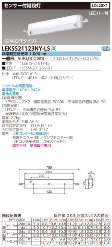 β東芝 照明器具【LEKSS21123NY-LS】LED非常用照明器具 20形人感電池内蔵階段灯 {S2}