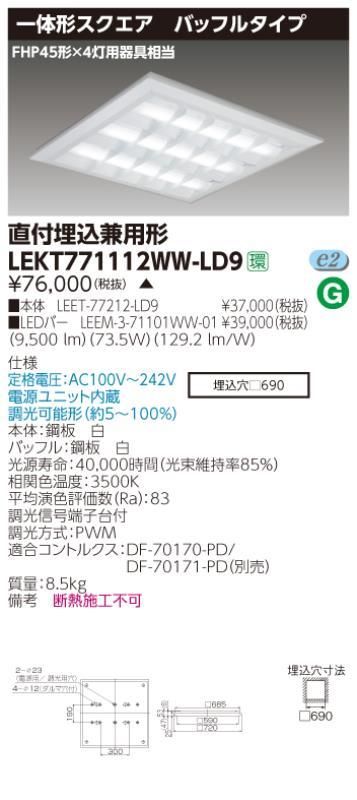 β東芝 照明器具【LEKT771112WW-LD9】LED組み合せ器具 TENQOOスクエア直埋□720BF {S2}