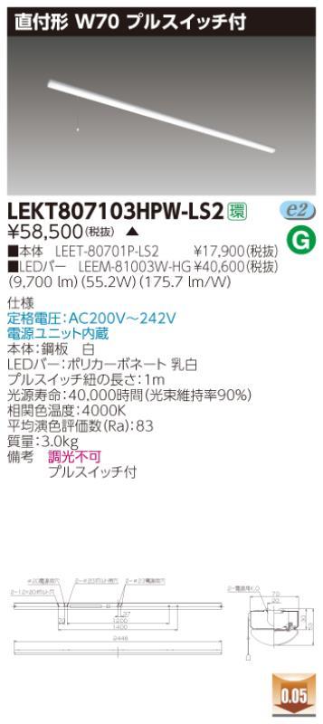 ####β東芝 照明器具【LEKT807103HPW-LS2】LED組み合せ器具 TENQOO直付110形W70プル 受注生産 {S2}