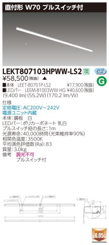 ####β東芝 照明器具【LEKT807103HPWW-LS2】LED組み合せ器具 TENQOO直付110形W70プル 受注生産 {S2}