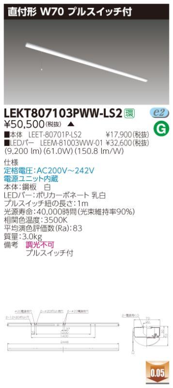 ####β東芝 照明器具【LEKT807103PWW-LS2】LED組み合せ器具 TENQOO直付110形W70プル 受注生産 {S2}