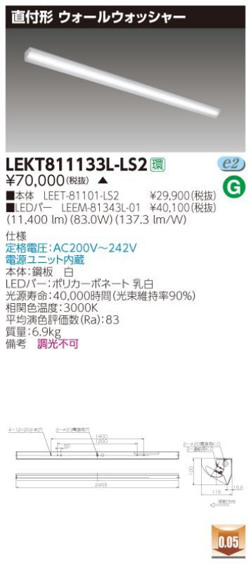 ‡‡‡β東芝 照明器具【LEKT811133L-LS2】LED組み合せ器具 TENQOO直付110形ウォールW {S2}