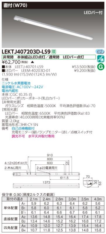 ####β東芝 照明器具【LEKTJ407203D-LS9】LED組み合せ器具 TENQOO非常灯40形直付W70 受注生産 {S2}