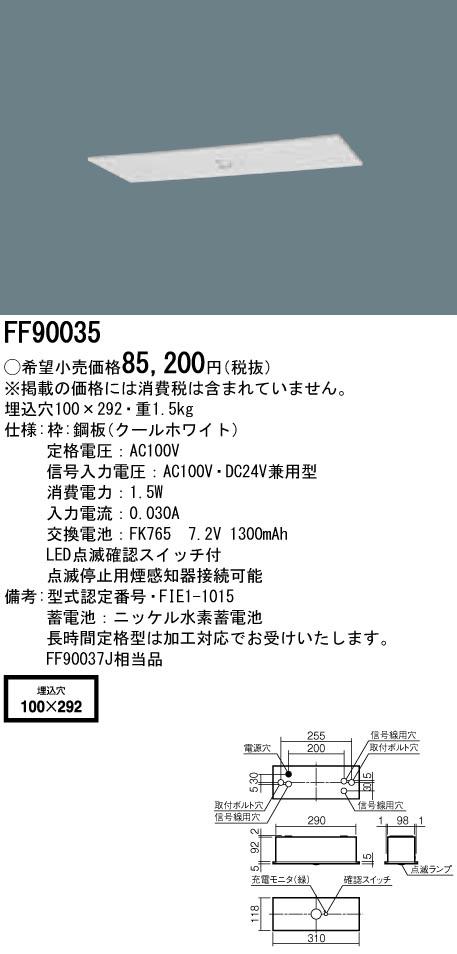 2019年新作 βパナソニック 照明器具 点滅装置【FF90035 {B}】天井埋込型 点滅装置 {B}, ALEGRE:ceb49179 --- gamedomination.xyz