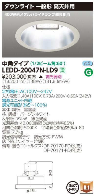 ###β東芝 照明器具【LEDD-20047N-LD9】LED高天井器具 一体形DL高天井用Ф400 調光器別売 受注生産 {S2}