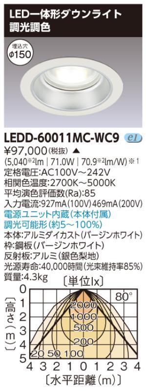 ###β東芝 照明器具【LEDD-60011MC-WC9】LED一体形ダウンライト 無線制御一体形DL6000 受注生産 {S1}